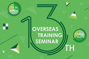 13th Overseas Training Seminar is Coming | CKIC